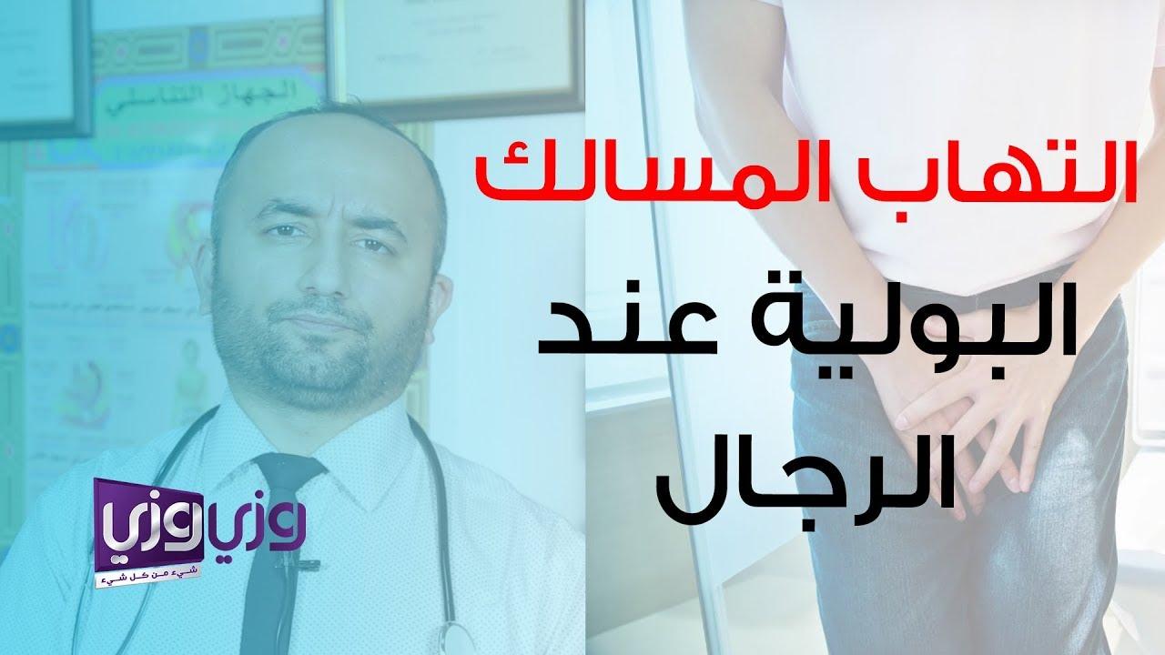 علاج التهاب المسالك البولية عند الرجال