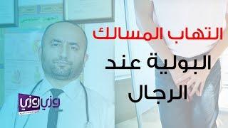 علاج التهاب المسالك البولية عند الرجال Youtube