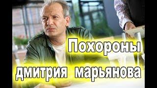 Прощание с актёром Дмитрием Марьяновым   ШОК!!! заметили таинственный венок