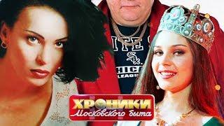 Женщины первых миллионеров. Хроники московского быта | Центральное телевидение