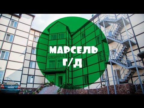 Гостевой Дом Марсель Боровое Казахстан