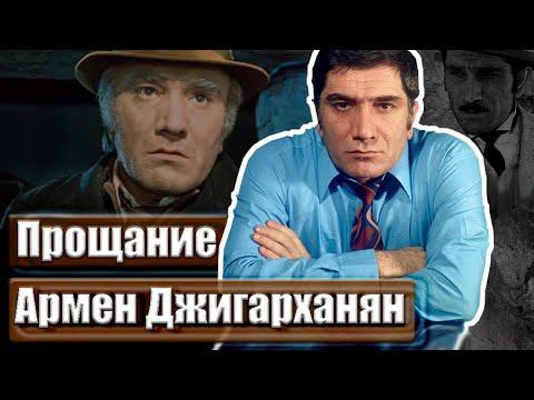 Армен Джигарханян. Прощание