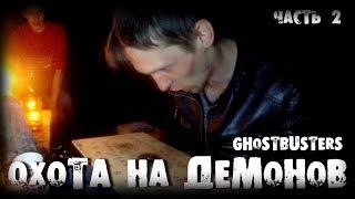 НОЧЬ НА ЗАБРОШКЕ - МАГИЧЕСКИЙ СПИННЕР! [2/2] GhostBusterS