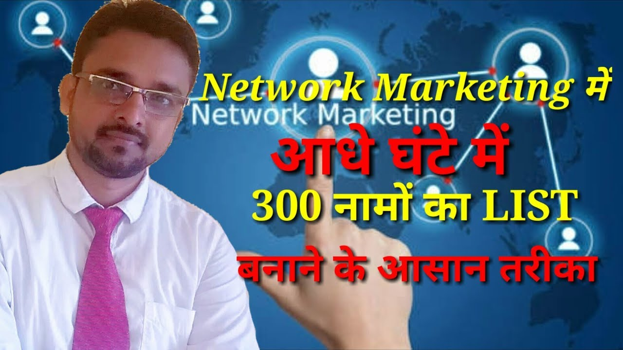 Network Marketing Tips ! How to make List of 300 Names within 30 Minuites. Easiest way.