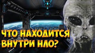 Что Находится Внутри НЛО?Удивительный Рассказ Очевидца
