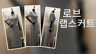 로브 robe 가디건 랩롱원피스/spongeTV 스펀지…