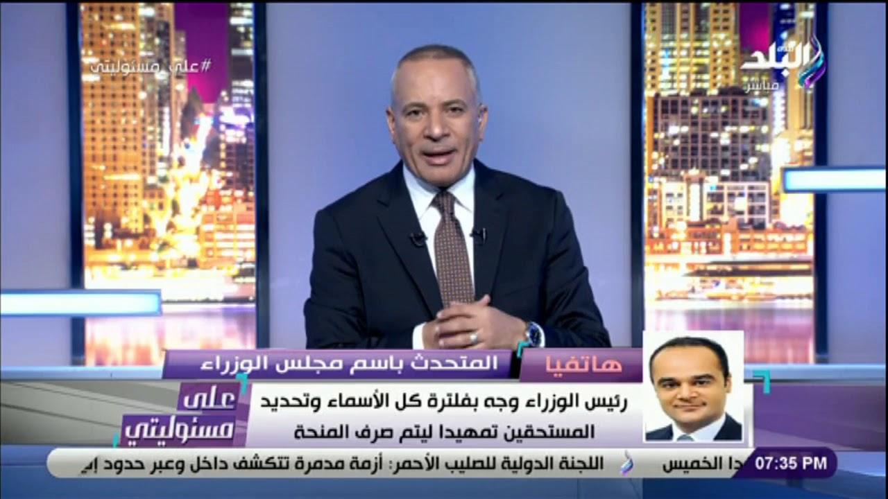 متحدث الحكومة : بناءا على تكليفات الرئيس السيسي .. منحة العمالة غير المنتظمة مستمرة لأخر العام