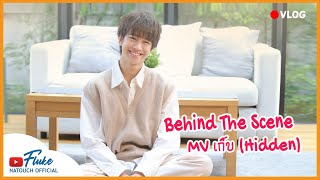 Download Behind the scene MV เก็บ (Hidden)