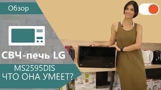 Обзор СВЧ печи LG MS2595DIS - стильно, модно, функционально!