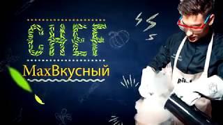 Десерт шоколадный мусс, Максим Вкусный Шеф-повар/Шеф-Ведущий кулинарной студии Юлии Высоцкой