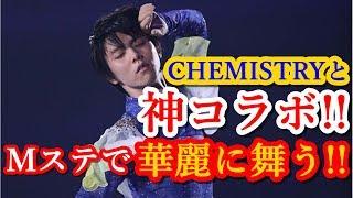 羽生結弦×CHEMISTRYの神コラボがMステで華麗に舞う!!これが王者の美しさだ!!FaOIの感動をもう一度…幸せな時間をありがとう!!#yuzuruhanyu 羽生結弦 検索動画 14