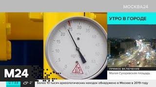 Актуальные новости мира за 28 ноября:  Россия и Украина на пороге нового газового кризиса - Москва…
