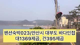 팬션펜션매매/안산시 대부도,옹진군 영흥도