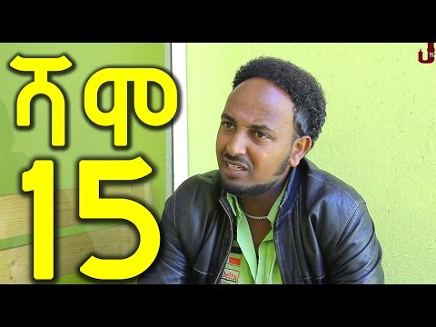 Ethiopia: Shamo ሻሞ TV Drama Series - Part 15