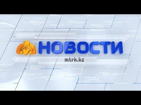 Новости МТРК 13 12 2019