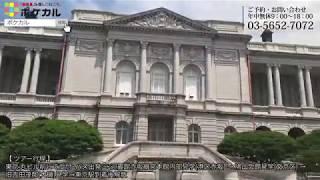 迎賓館赤坂離宮本館、鳩山会館、旧吉田茂邸への見学バスツアーをご紹介...