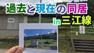 【廃線直後】三江線廃線跡全駅下車の旅#1