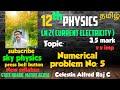 Numerical problem no: 5   Ln 2  current electricity  STD 12 Physics  Tamil  sky physics