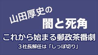 【山田厚史の闇と死角】始まる郵政茶番劇 米国に差し出されるかんぽとゆうちょ20191206 thumbnail