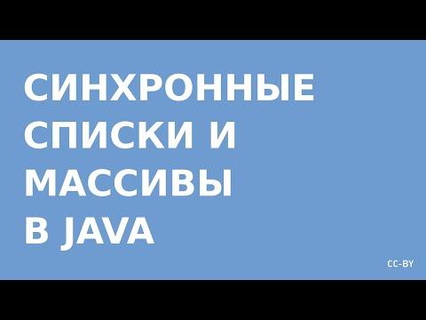 Коллекции Java - Concurrent Array и List (единовременные массивы и списки)