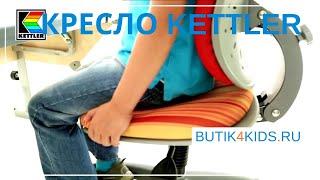 Регулируемое кресло Kettler Berry для детей