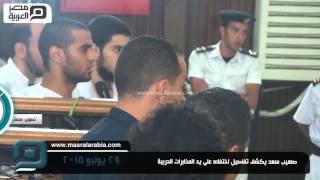 مصر العربية |  صهيب سعد يكشف تفاصيل اختفائه على يد المخابرات الحربية