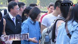 """[中国新闻] 蔡英文""""过境""""美国 中方警告美方不要玩火!  CCTV中文国际"""