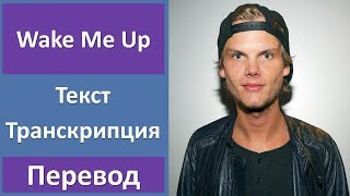 Avicii Wake Me Up текст перевод транскрипция