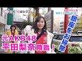【元AKB48平田梨奈登場!】大騒ぎ!銀座でお掃除大作戦!銀座の街はゴミだらけ!?【…