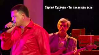 Смотреть клип Сергей Сухачев - Ты Такая Как Есть