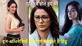 बॉलीवुड की 5 मुस्लिम अभिनेत्रियां जिन्हें आज तक लोग समझते थे हिंदू.