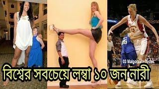 পৃথিবীর সব চেয়ে লম্বা ১০ জন নারী যারা , আপনি নিজেত্ত অবাক হবেন | Tallest Person In The World |