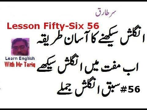 Lesson Fifty Six 56 English Common Sentences In Urdu By Tariq Aziz