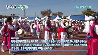 2019 성주풍물큰잔치 개최
