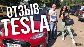 Электромобиль Tesla Model S | Отзыв Elmob