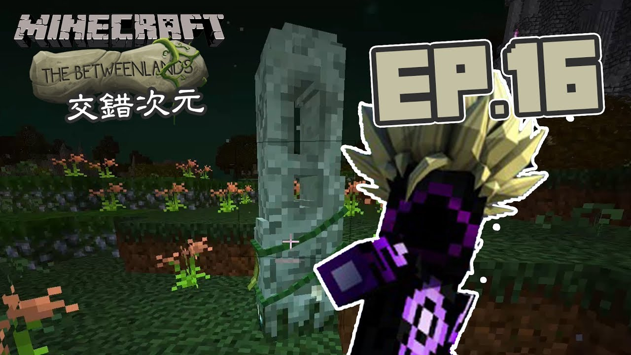 Minecraft 交錯次元模組生存 EP.16 我學會瞬間移動 - YouTube
