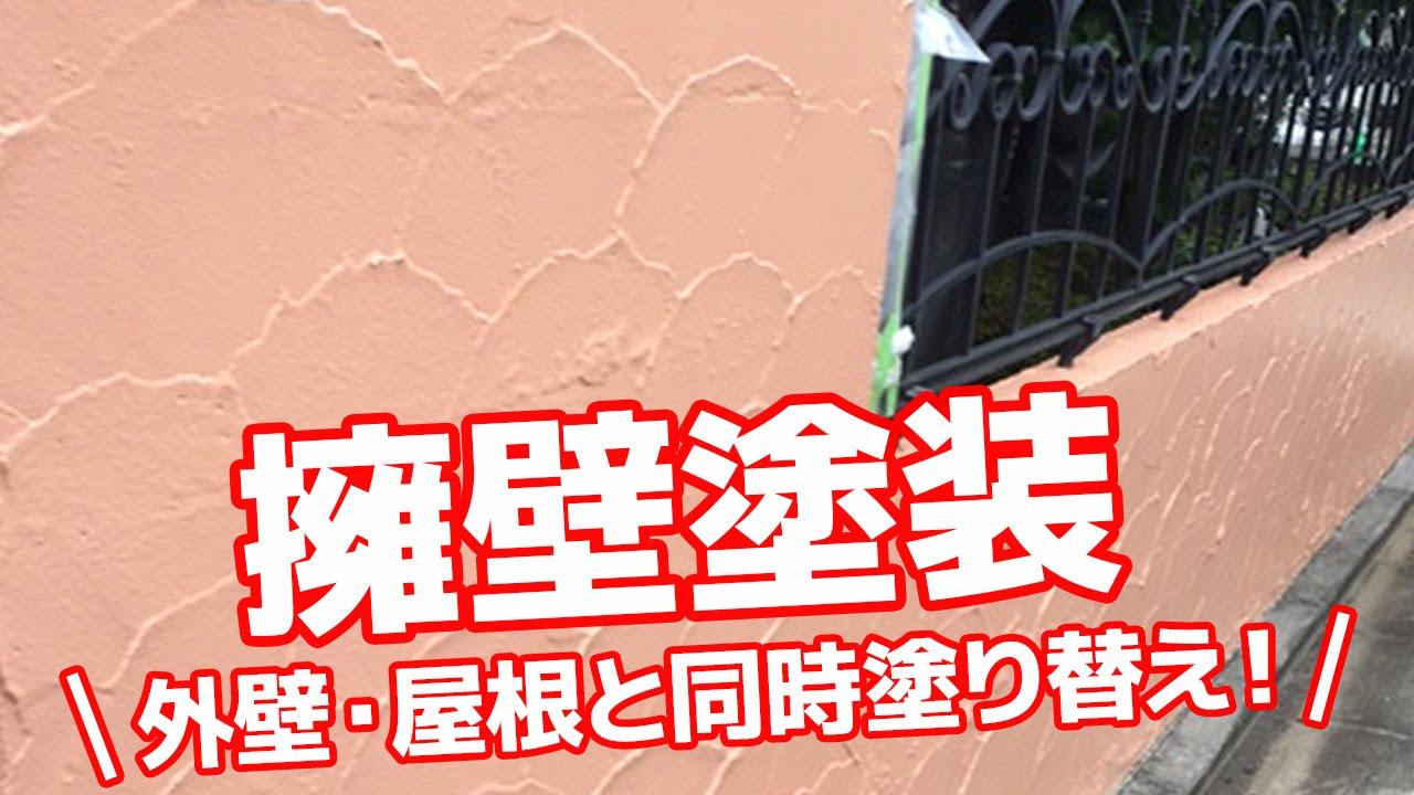 擁壁塗装で家の周りの塗り替えリフォーム 東京都日野市3d 外壁塗装ラボ Youtube
