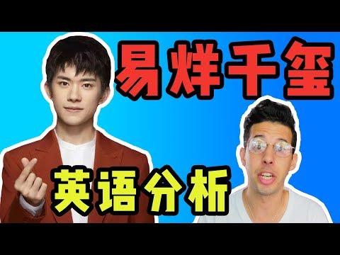 【易烊千玺英语分析】TFBoys巨星的口语怎么样?!(马思瑞出发音课了!)