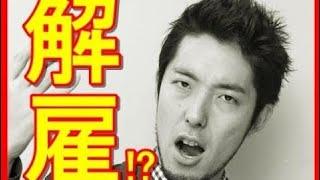 ホットニュース - 【吉本激怒】オリラジ中田敦彦解雇までに残された時間...