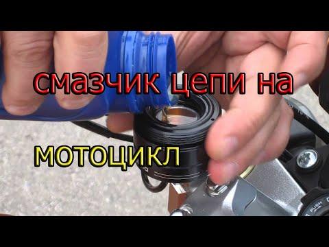 Китайский смазчик цепи на мотоцикл 4k