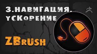 3. Навигация и оптимизация ZBrush | Уроки на русском