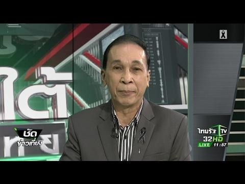 ย้อนหลัง แกะติดคดีแชร์ลูกโซ่ - กลโกง : ขีดเส้นใต้เมืองไทย | 09-05-60 | ชัดข่าวเที่ยง
