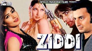 ZIDDI ( Full Pakistani Film) Saima, Saud, Babar Ali, Shahida Mini, Reema, Madeeha, Naghma, Afzal