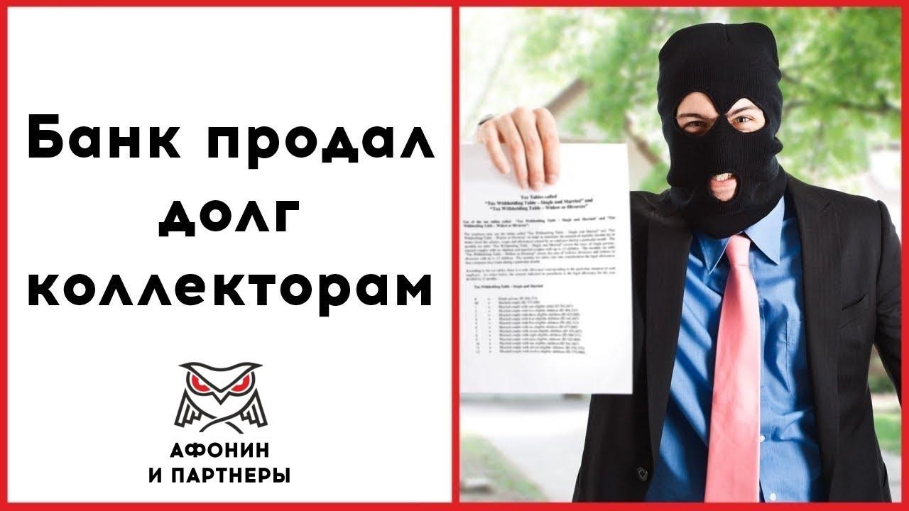 Банк продал долг коллекторам пляши кредит с просрочками в москве