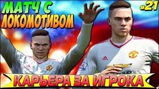 ЛИГА ЧЕМПИОНОВ ★ Карьера за игрока [#21] | FIFA 16