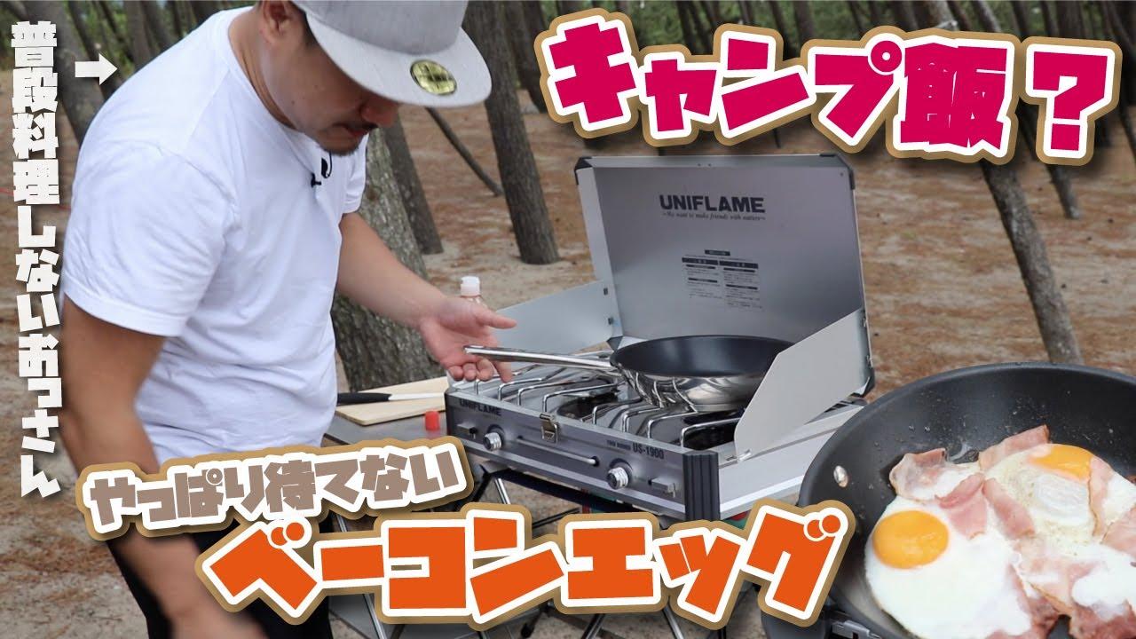 普段料理をしないおっさんがキャンプ飯にベーコンエッグを作るとこうなる