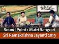 03 Sound Point (Matri Sangeet) on Sri Ramakrishna Tithipuja 2019