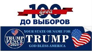 Пустые полки американских магазинов за 100 дней до выборов