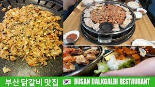 부산 닭갈비 맛집  ??  Busan Dalkgalbi…