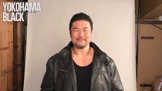 的場浩司 主演・企画作品「YOKOHAMA BLACK」、 皆さまからの熱いラブレ...